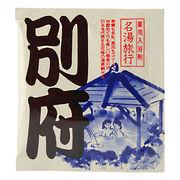 薬用入浴剤 名湯旅行 別府(大分県)/日本製  sangobath