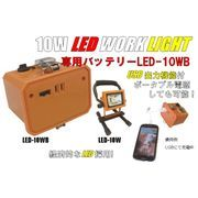 PROMOTE(プロモート)10WLED作業用投光器専用別売バッテリーLED-10WB