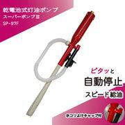 SP97F センタック 乾電池式 灯油ポンプ スーパーポンプIII 【自動停止オートストップ式】給油ポン・
