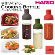 HARIO(ハリオ)クッキングボトル 300ml CKB-300-OG/CKB-300-R/CKB-300-CGR