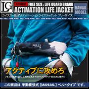 ライフジャケット 救命胴衣 手動膨張型 ウエストベルト型 黒迷彩色 グレー フリーサイズ