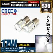 17W S25 LED ウェッジ球 シングル 2個セット ホワイト 150°ピン角違い CREE SAMSUNG製