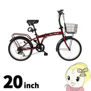 「メーカー直送」MG-CM206 MIMUGO Classic Mimugo FDB26 6S OP 折畳み自転車