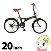 「メーカー直送」MG-RN20 MIMUGO RENAULT FDB20 折畳み自転車