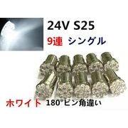 LED 24V S25 �V���O���� �V���[�g�^�C�v�O�� 9�A �z���C�g 10��