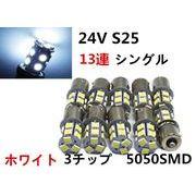 LED 24V S25 �V���O�� 13�A �z���C�g/�� 10�ƒZ�b�g