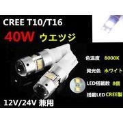 T10/T16 CREE 40W �n�C�p���[ 8000K �|�W�V���� �o�b�N ��