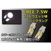 T20 �V���O�� CREE�� 7.5W LED �z���C�g6000K 2�ƒZ�b�g