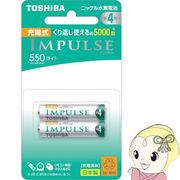 ニッケル水素電池 単4形 2本入 東芝 IMPULSE ライトタイプ TNH-4LE-2P