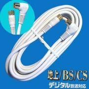 日本アンテナ テレビ接続ケーブル 4T60RGPL(H)