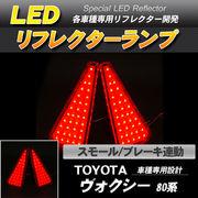 LEDリフレクター ヴォクシー ノア ZRR80系 スモール・ブレーキ連動 ブレーキランプ ブレーキランプ