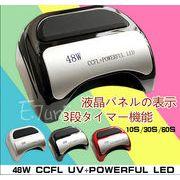 知能新型 LED+CCFL UVライト48W ジェルネイルスターターキットネイルサロンに使用