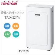 トヨトミ 冷暖スポットエアコン TAD-22FW