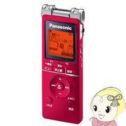 [予約]RR-XS460-R パナソニック ワイドFM対応 ICレコーダー 4GB