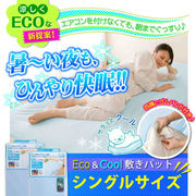 Eco&Cool 敷パッド シングルサイズ