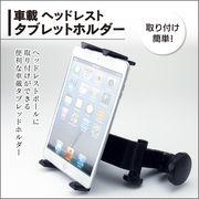 iPad タブレットPC対応 ヘッドレスト マウントホルダー