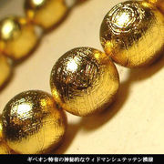 ゴールドギベオン・メテオライト12mm/粒売り