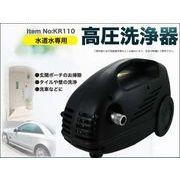 高圧洗浄機 KR110 KR110