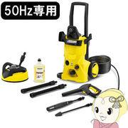 K4SILENT-50HZ ケルヒャー 高圧洗浄機 K4 サイレント ホームキット [50Hz専用(東日本)]