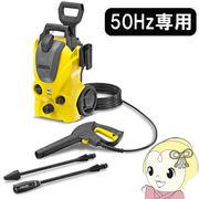 K3SILENT-50HZ ケルヒャー 高圧洗浄機 K3 サイレント 50HZ (東日本用)