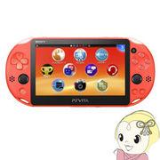 PlayStation Vita 本体 Wi-Fiモデル ネオン・オレンジ PCH-2000ZA24