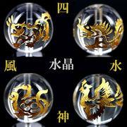 天然石 金彫り四神獣水晶(青龍・白虎・玄武・朱雀)【FOREST 天然石 パワーストーン】