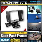 GoPro互換アクセサリー『バックパックフレーム』(GP-0390)