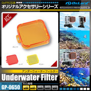 GoPro互換アクセサリー『アンダーウォーターフィルター』(GP-0650) レッド
