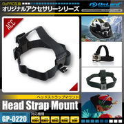 GoPro互換アクセサリー『ヘッドストラップマウント』(GP-0220)