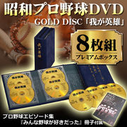 ���a�v���싅�@������ ���V�[��������^�@�v���~�A���{�b�N�X8���g �� �䂪�p�Y DVD-BOX