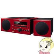 ヤマハ CD/Bluetooth/USBマイクロコンポーネントシステム(レッド) MCR-B043R