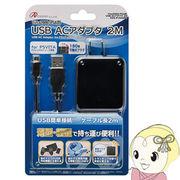 [予約]アンサー PSV/PS4パーツ Vita2000/PS4用 USB ACアダプタ 2M ANS-PV046BK