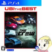 【PS4用ソフト】 ユービーアイ・ザ・ベスト ザ クルー PLJM-80121