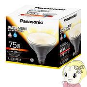 パナソニック LEDビームランプ 75W形相当 ビーム光束220lm 電球色 E26 LDR8LWW