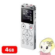 [予約]ICD-UX560F-S ソニー ステレオICレコーダー 4GB ICD-UX560Fシリーズ シルバー