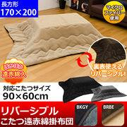 リバーシブル コタツ遠赤綿掛け布団 90×60用 長方形 BKGY/BRBE