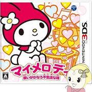 【3DS用ソフト】 日本コロムビア マイメロディ 願いがかなう不思議な箱 CTR-P-BM7J