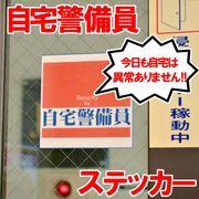 【ジョーク☆雑貨】24時間お守りします!自宅警備員ステッカー【ニート】