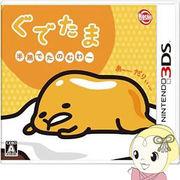 【3DS用ソフト】 ぐでたま 半熟でたのむわー CTR-P-BGLJ
