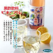 ビネップル 黒酢飲料(ブルーベリー黒酢) / 酢 ビネガー
