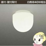 【要電気工事】 コイズミ 防湿型シーリング LED(電球色) 浴室灯 AUE647039