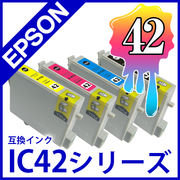 EPSON(エプソン) ICBK42 ICC42 ICM42 ICY42 【 互換インク インクカートリッジ 】