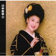 川中美幸 3 12CD-1170B