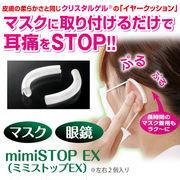 mimiSTOP EX(ミミストップ EX)