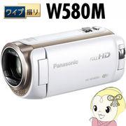 HC-W580M-W パナソニック デジタルハイビジョン ビデオカメラ ワイプ撮り対応 ホワイト