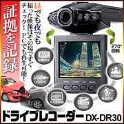 【赤外線搭載】REC DRIVE 暗視対応ドライブレコーダー