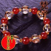 七梵字水晶・赤めのうブレスレット<開運赤めのう根付ストラップ付き>