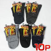 【特価】メンズソックス 10足セット / 紳士靴下 男性