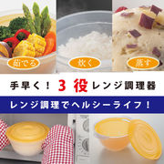 手早く!3役レンジ調理器 / キッチン 調理 容器