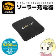 【メーカー直送】BIBI LAB ピタっと 貼れる ソーラー充電器 容量5200mAh PTS-5200
